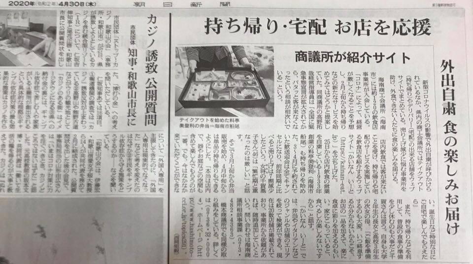 20200420 朝日新聞