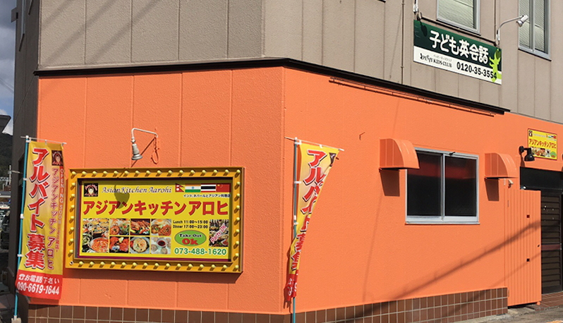 海南市でテイクアウト・デリバリーができる飲食店のメニュー
